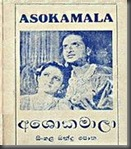 Ashokamala Song Book