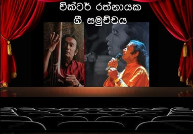 Victor Rathnayaka Songs